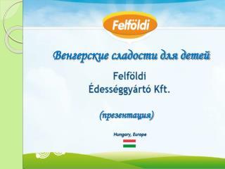 Венгерские сладости для детей