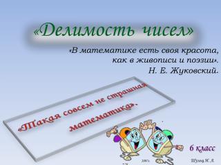 «В математике есть своя красота, как в живописи и поэзии». Н. Е. Жуковский .