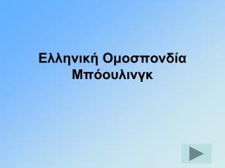 Ελληνική Ομοσπονδία Μπόουλινγκ
