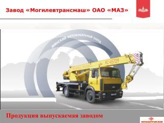 Завод «Могилевтрансмаш» ОАО «МАЗ»