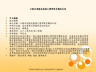以數位遊戲為基礎之醫學教育輔助系統