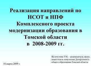 Величутина Т.М. – руководитель групп,  заместитель начальника Департамента