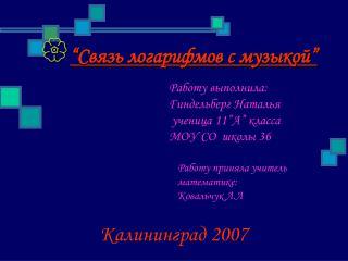 """"""" Связь логарифмов с музыкой """""""