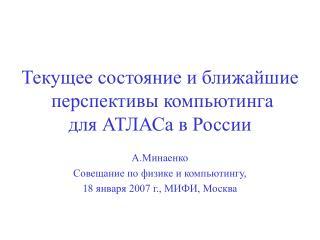 Текущее состояние и ближайшие  перспективы компьютинга для АТЛАСа в России