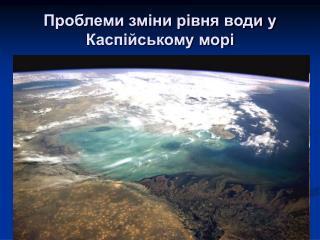 Проблеми зміни рівня води у Каспійському морі