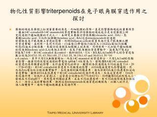 物化性質影響 triterpenoids 在兔子眼角膜穿透作用之探討