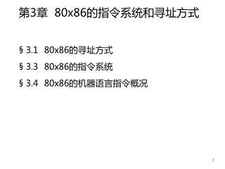 ?3?  80 x86 ??????????