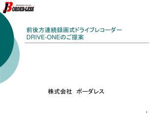 前後方連続録画式ドライブレコーダー DRIVE-ONE のご提案