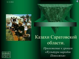 Казахи Саратовской области.