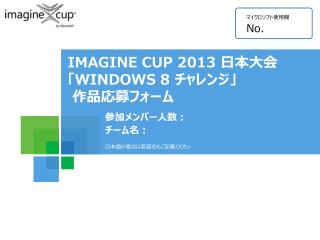 IMAGINE CUP 2013  日本大会 「 WINDOWS 8  チャレンジ」  作品応募フォーム