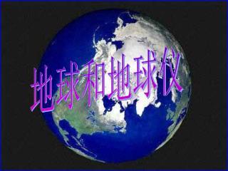 地球和地球仪