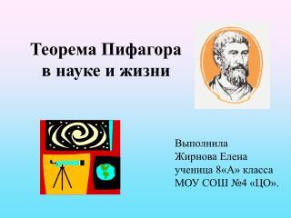 Теорема Пифагора  в науке и жизни