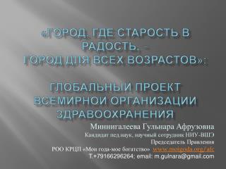 Миннигалеева Гульнара Афрузовна Кандидат пед.наук, научный сотрудник НИУ-ВШЭ
