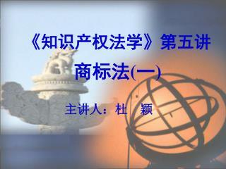 《 知识产权法学 》 第五讲 商标法 ( 一 )