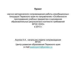Акулов А.А., начальник отдела сопровождения ФГОС  Центр развития образования Пермского края