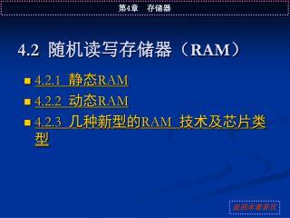 4.2   随机读写存储器( RAM )