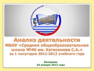 Кемерово 24 января 2012 года