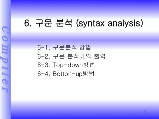 6.  구문 분석  (syntax analysis)
