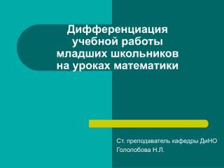 Дифференциация учебной работы младших школьников на уроках математики