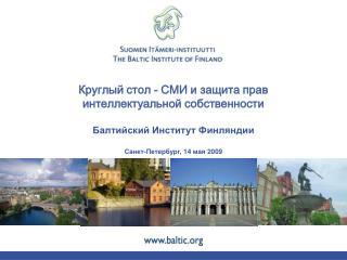 Балтийский Институт Финляндии