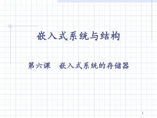嵌入式系统与结构 第六课  嵌入式系统的存储器