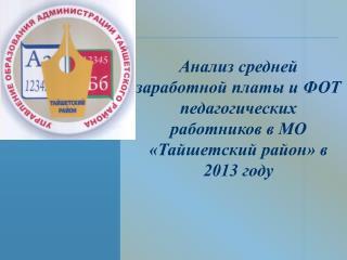 Анализ  средней заработной платы педагогических работников по МО «Тайшетский район»