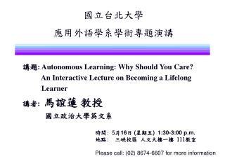 講題 : Autonomous Learning: Why Should You Care?
