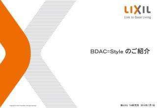 BDAC=Style  のご紹介