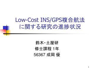 Low-Cost INS/GPS 複合航法 に関する研究の進捗状況