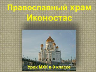 Православный  храм Иконостас