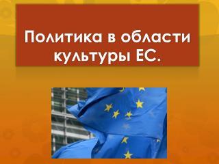 Политика в области культуры ЕС.