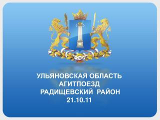 УЛЬЯНОВСКАЯ ОБЛАСТЬ АГИТПОЕЗД  РАДИЩЕВСКИЙ  РАЙОН 21.10.11