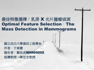 最佳特徵選擇:乳房  X  光片腫瘤偵測 Optimal Feature Selection : The Mass Detection in Mammograms
