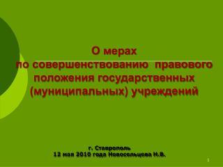 О мерах  по совершенствованию  правового положения государственных (муниципальных) учреждений