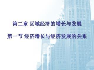 第二章 区域经济的增长与发展 第一节 经济增长与经济发展的关系