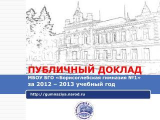 ПУБЛИЧНЫЙ ДОКЛАД МБОУ БГО «Борисоглебская гимназия №1»