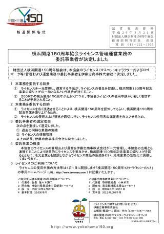 横浜開港150周年協会ライセンス管理運営業務の 委託事業者が決定しました