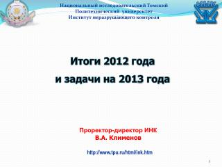 tpu.ru/html/ink.htm