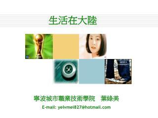 寧波城市職業技術學院   葉綠美 E-mail: yelvmei827@hotmail