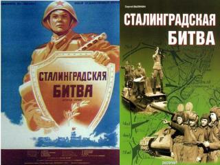 Причины наступления на Сталинград