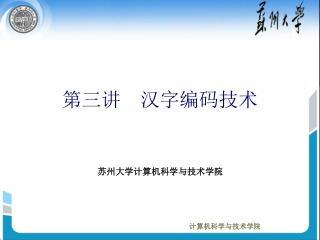 第三讲  汉字编码技术