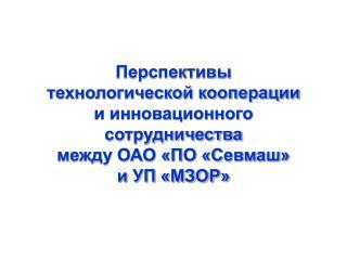 ОАО «ПО «Севмаш»