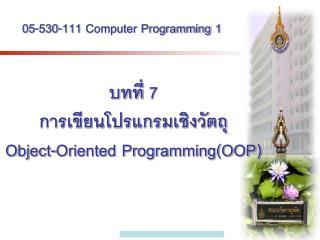 05-530-111 Computer Programming 1