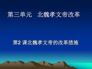 第三单元   北魏孝文帝改革