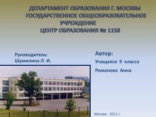 ДЕПАРТАМЕНТ  ОБРАЗОВАНИЯ Г. МОСКВЫ             ГОСУДАРСТВЕННОЕ  ОБЩЕОБРАЗОВАТЕЛЬНОЕ   УЧРЕЖДЕНИЕ