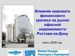 Влияние мирового финансового кризиса на рынок офисной недвижимости  Ростова-на-Дону июнь 2009 год.