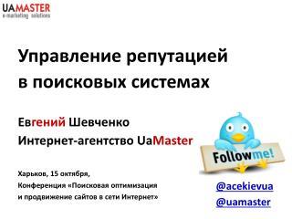 Управление репутацией в поисковых системах  Ев гений Шевченко Интернет-агентство  Ua Master
