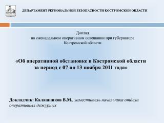 «Об оперативной обстановке в Костромской области за период с 07 по 13 ноября 2011 года»