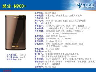 上市时间 : 2009 年 11 月 标准配置 :两电三充,数据充电线,立体声耳机等 外观设计 :直板 产品尺寸 : 106×59×14.2mm  重量: 133.2 克 (  含电池)