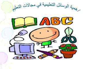 أهمية الوسائل التعليمية في مجالات التعليم